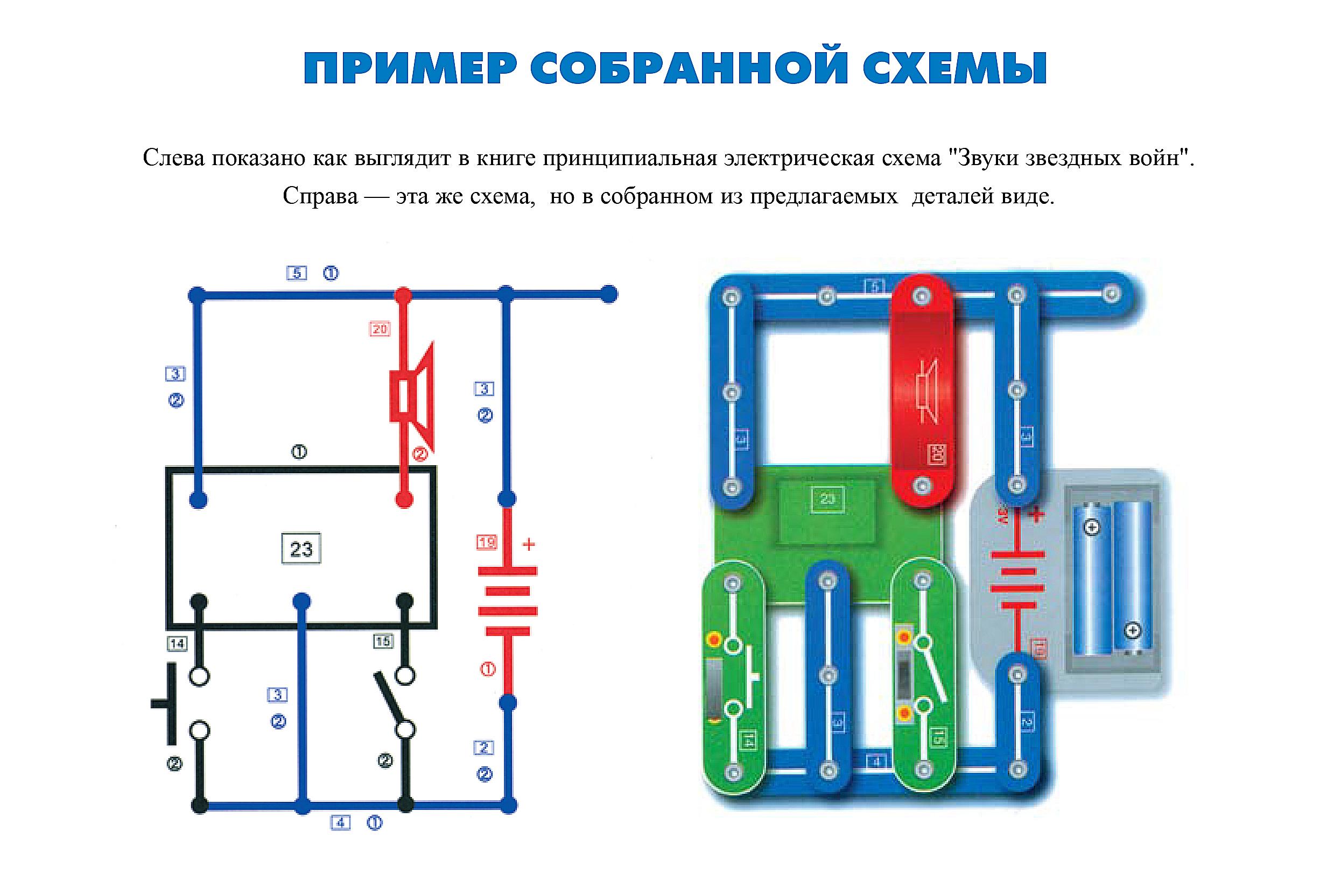 Электронный конструктор, знаток (180 схем) — магазин развивающих.